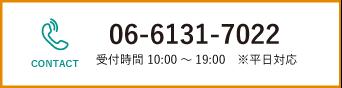 06-6131-7022